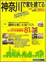 神奈川で家を建てる2008 秋.jpg