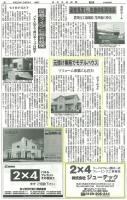 081024 日刊木材新聞 1.jpg