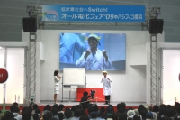 オール電化フェア パシフィコ横浜 (4).jpg