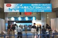 オール電化フェア パシフィコ横浜.jpg