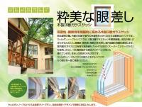 木製サッシ・木の窓・木製トリプルガラス・木製3重窓.jpg