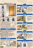 木の窓のメンテナンス.jpg