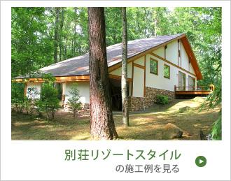 別荘リゾートスタイルの施工例を見る